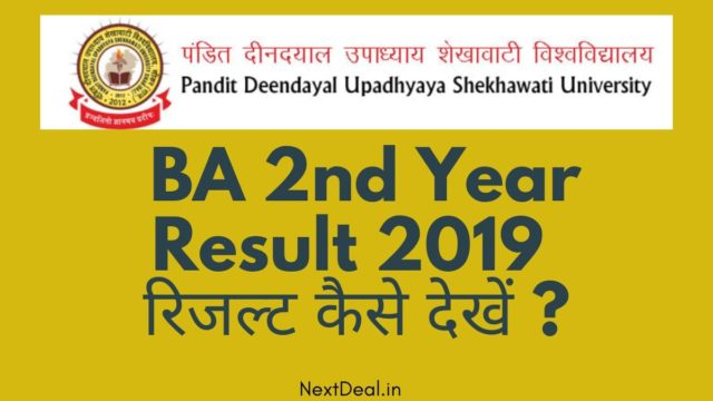 Shekhawati University BA 2nd Year Result 2019