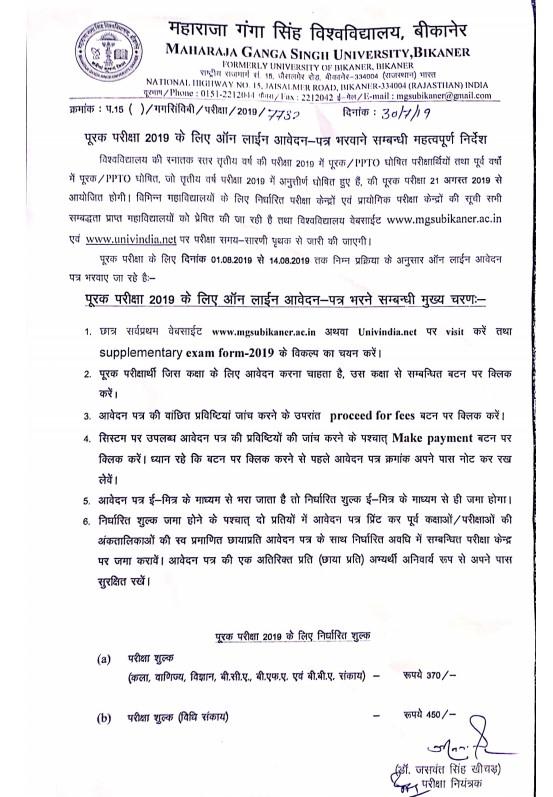 MGSU Supply exam form 2019