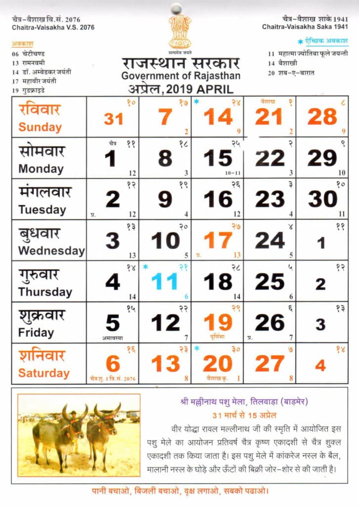 Rajasthan Govt April Month Holiday Calendar 2019
