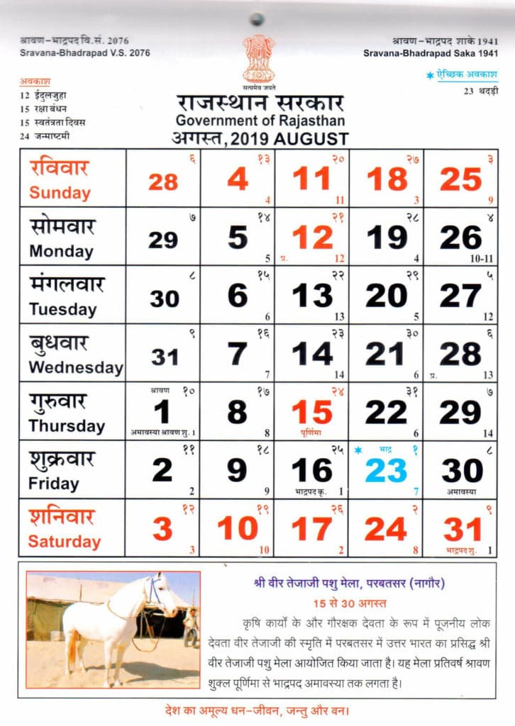 Rajasthan Govt August Month Holiday Calendar 2019