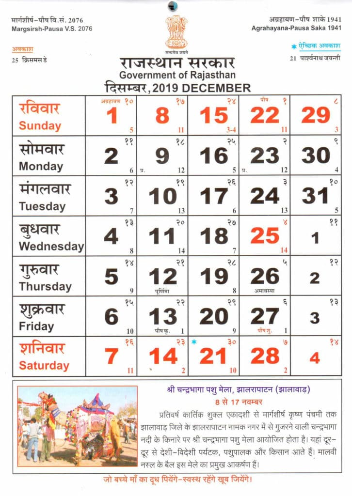 Rajasthan Govt December Month Holiday Calendar 2019