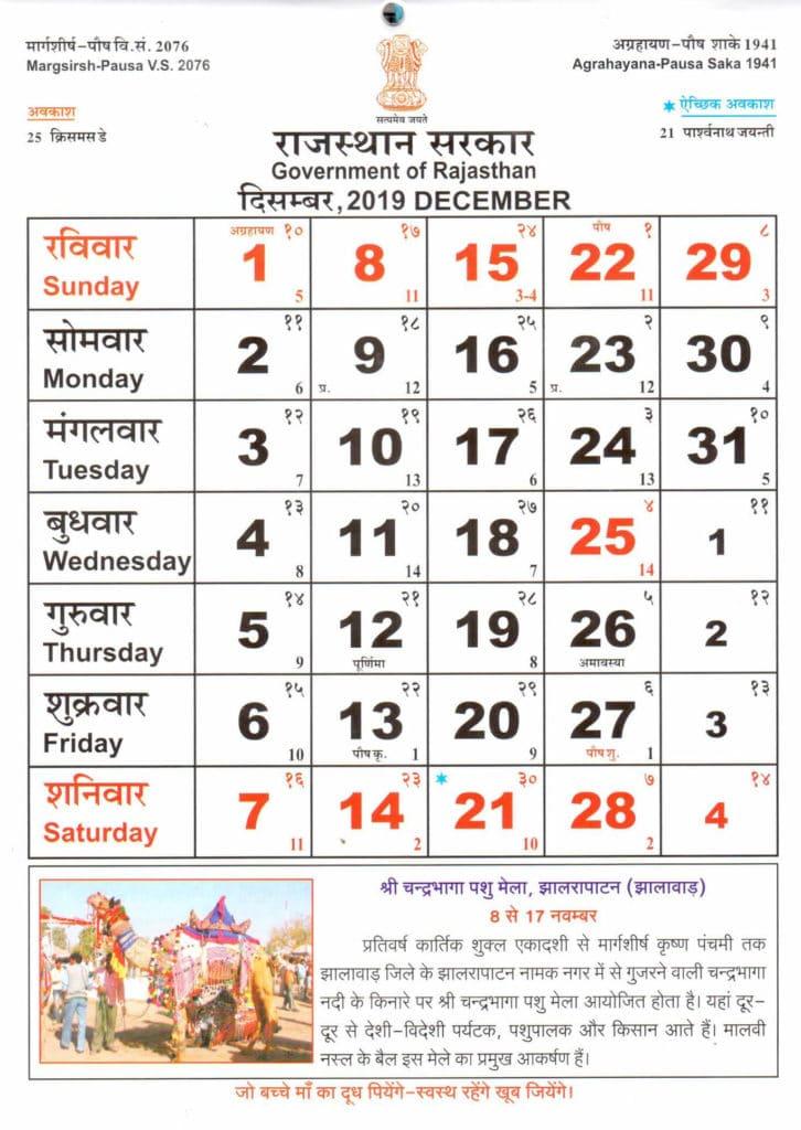 Rajasthan Govt December Month Holiday Calendar 2019