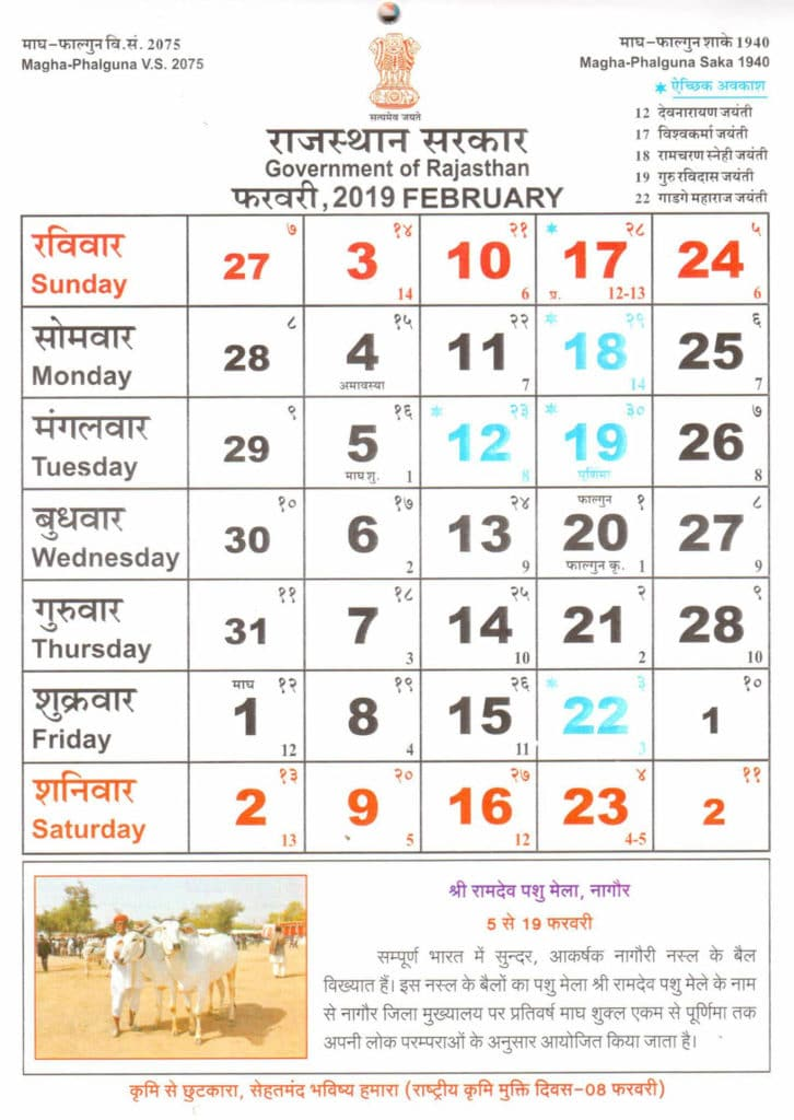 Rajasthan Govt February Month Holiday Calendar 2019