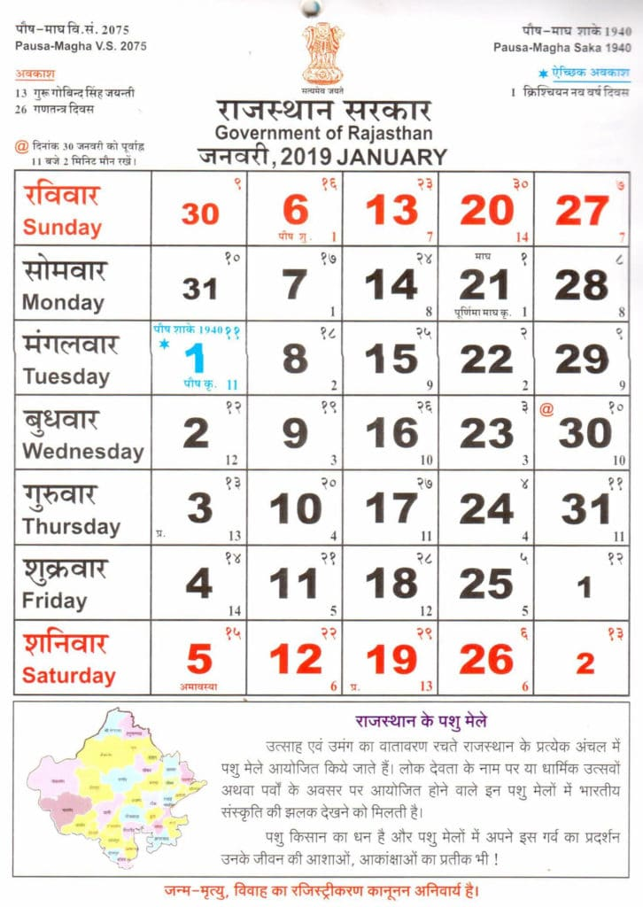 Rajasthan Govt January Month Holiday Calendar 2019