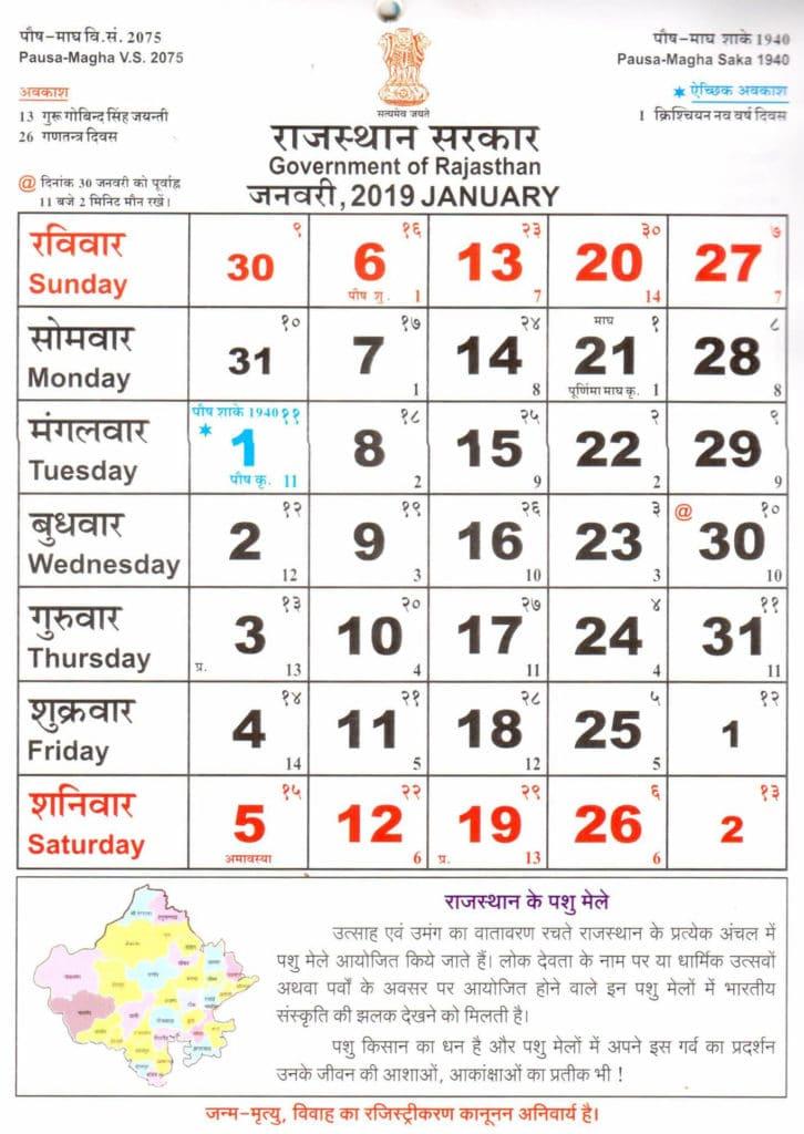 Rajasthan Govt January Month Holiday Calendar 2019