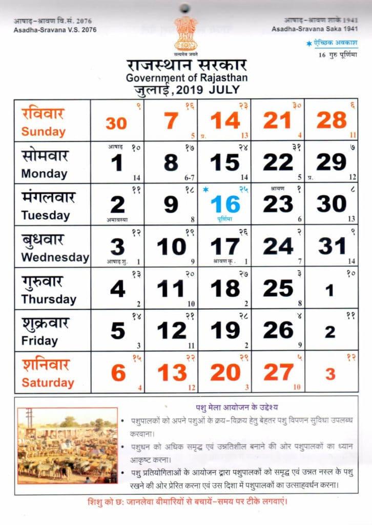 Rajasthan Govt July Month Holiday Calendar 2019