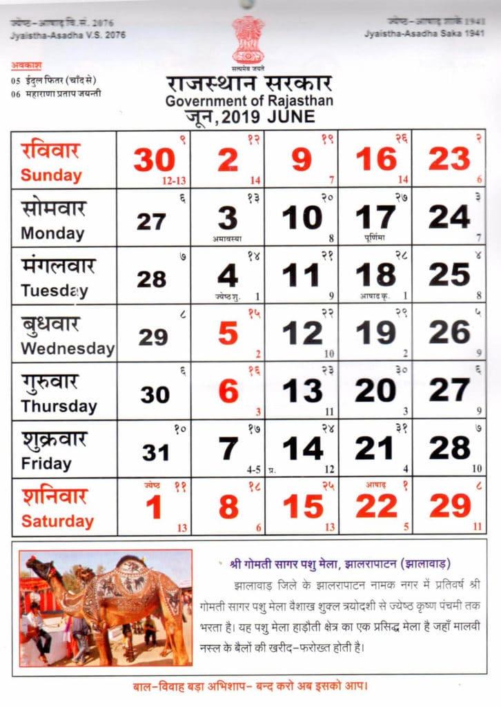 Rajasthan Govt June Month Holiday Calendar 2019