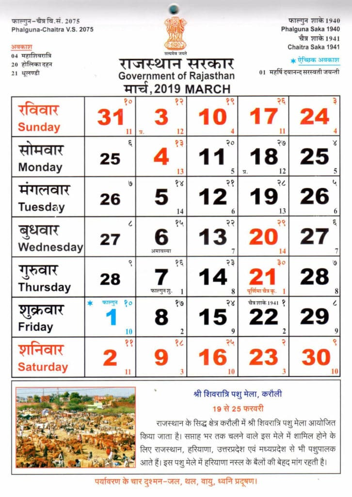 Rajasthan Govt March Month Holiday Calendar 2019