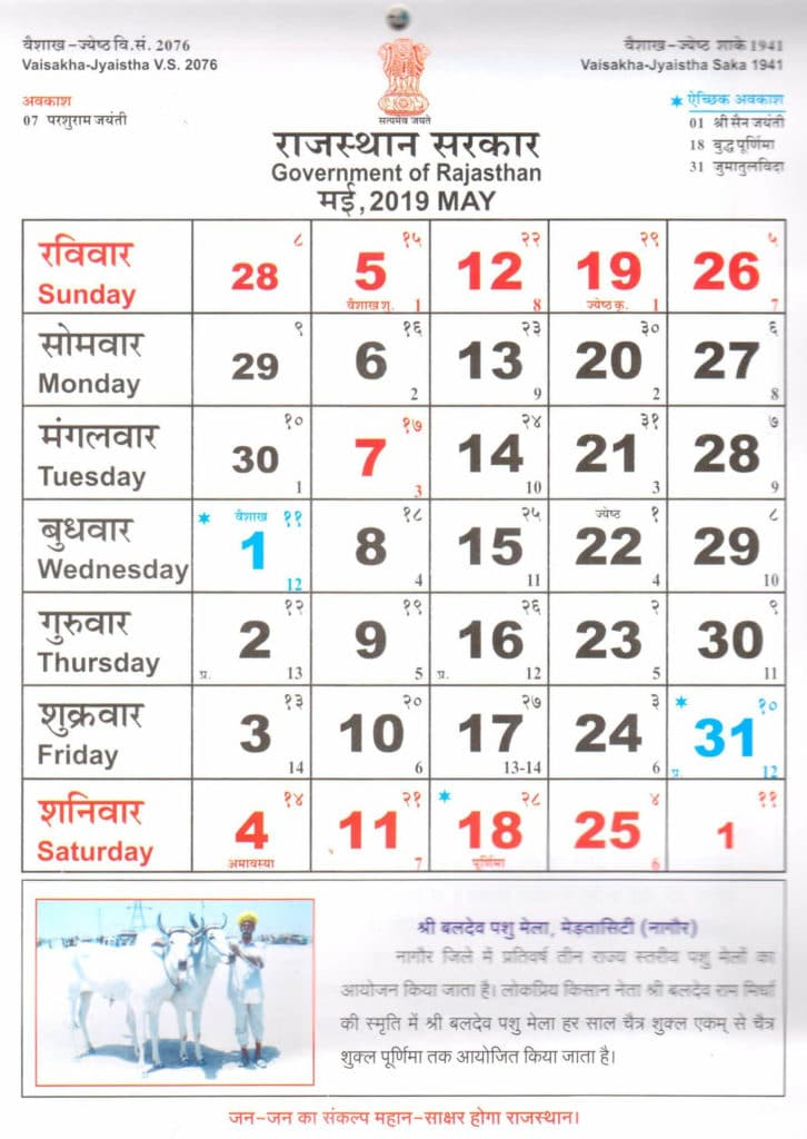 Rajasthan Govt May Month Holiday Calendar 2019