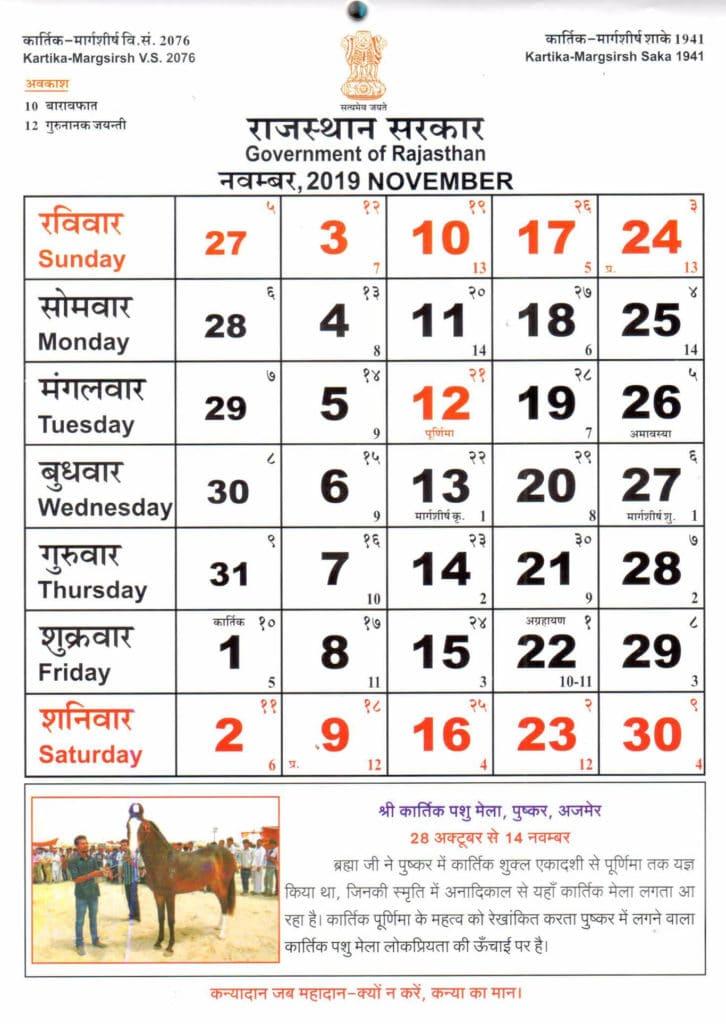 Rajasthan Govt November Month Holiday Calendar 2019