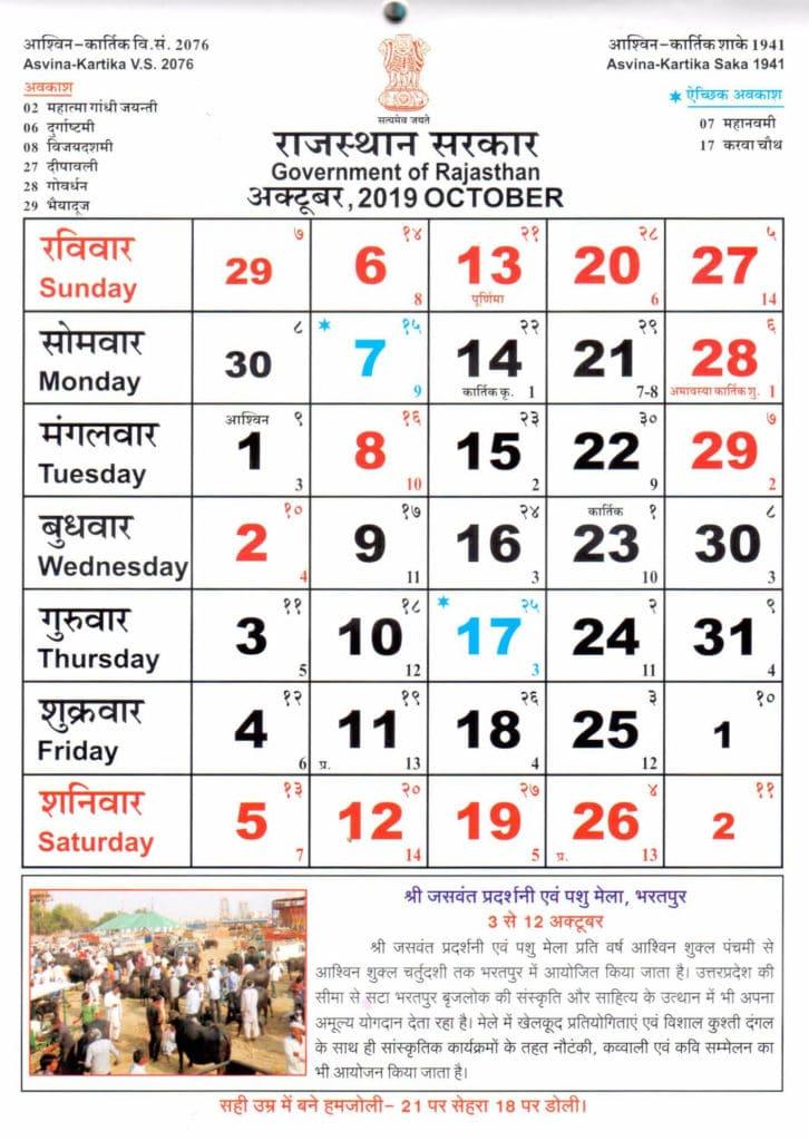 Rajasthan Govt October Month Holiday Calendar 2019