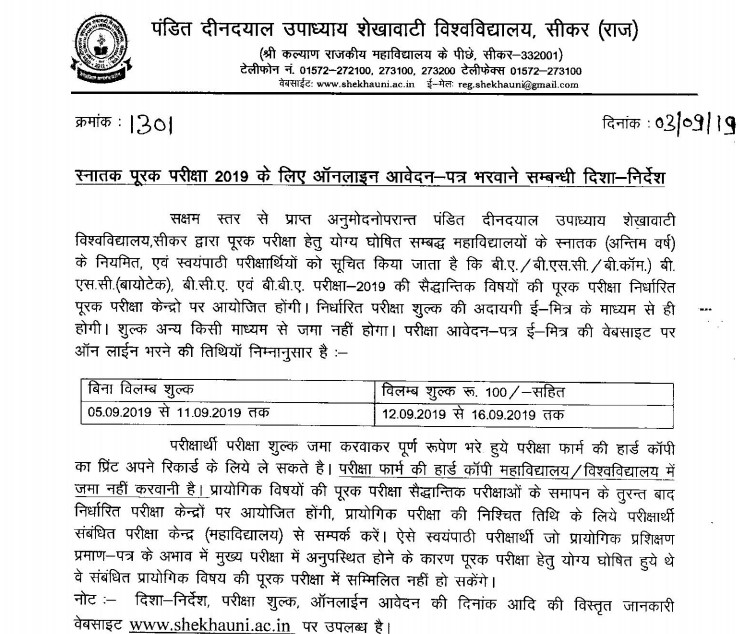 PDUSU Supplementary Exam form 2019 Last Date