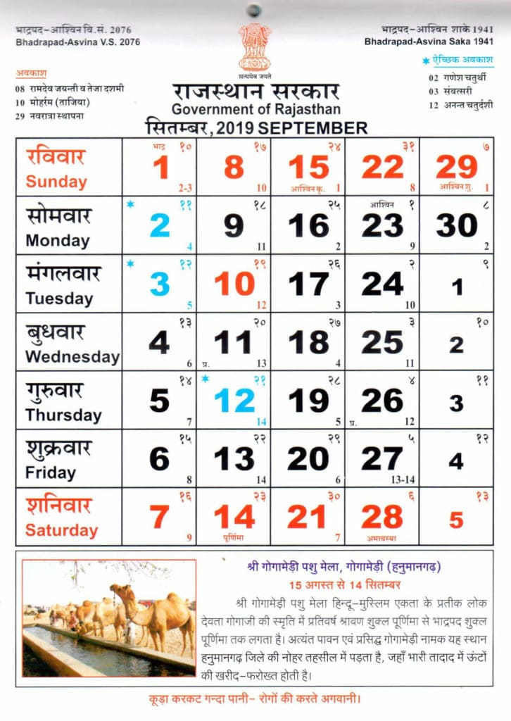 Rajasthan Govt september Month Holiday Calendar 2019