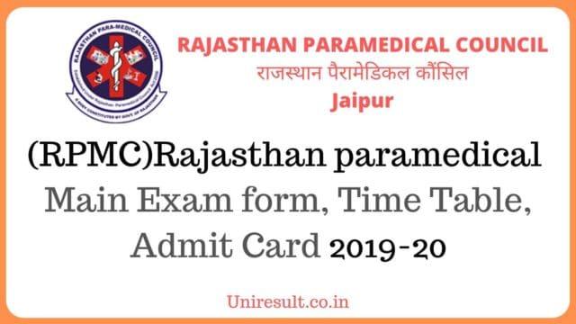 RPMC Exam Form 2020