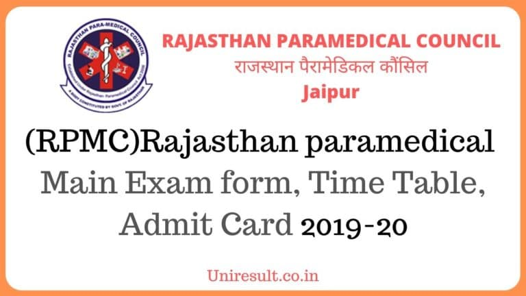 RPMC Main Exam Form 2020 – Rajasthan paramedical Exam form, Time Table, Admit Card 2019-20