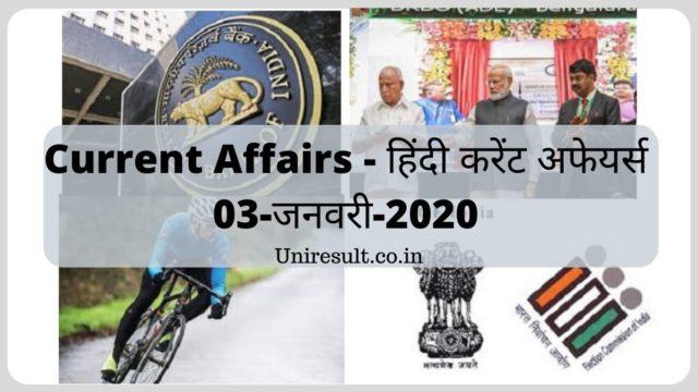 Current Affairs 03-01-2020
