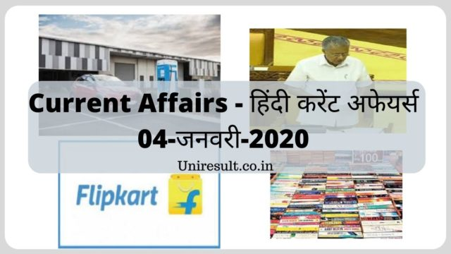 Current Affairs - 04_01_2020