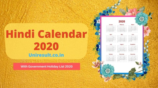 Rajasthan Government Holiday calendar 2020 pdf