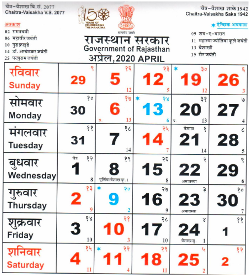 Rajasthan-Government-Holiday-calendar-April-2020