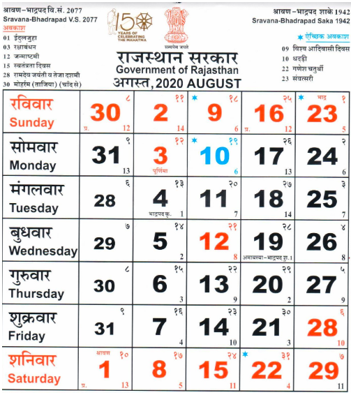 Rajasthan-Government-Holiday-calendar-August-2020