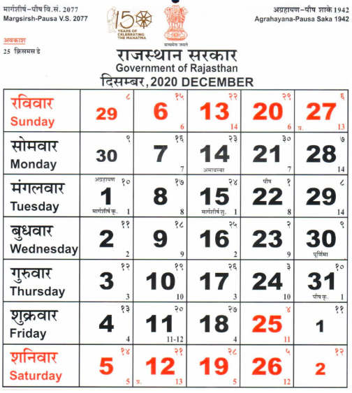 Rajasthan-Government-Holiday-calendar-December-2020