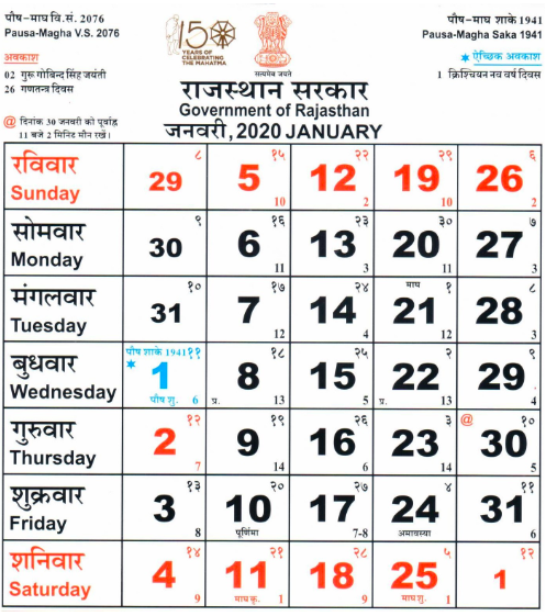 Rajasthan-Government-Holiday-calendar-January-2020