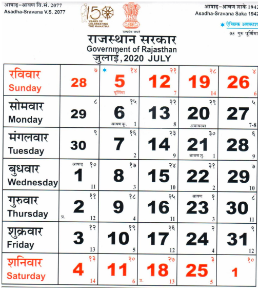 Rajasthan-Government-Holiday-calendar-July-2020