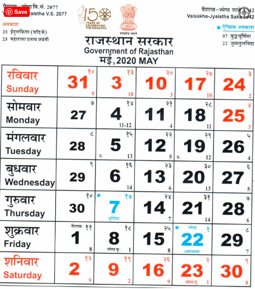 Rajasthan-Government-Holiday-calendar-June-2020