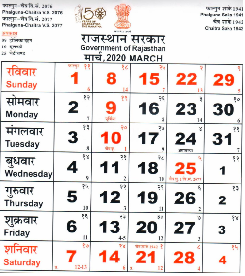 Rajasthan-Government-Holiday-calendar-March-2020