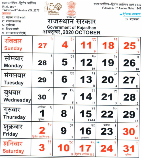 Rajasthan-Government-Holiday-calendar-October-2020
