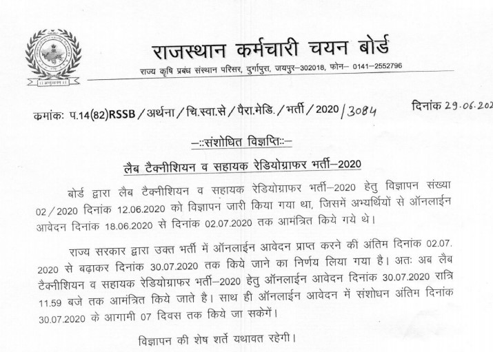 Form Filling Date Extended for Rajasthan lab technician and assistant radiographer recruitment 2020