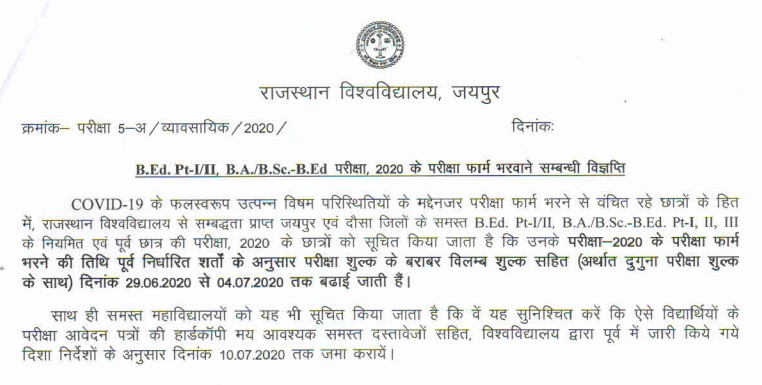 NOTIFICATION FOR DATE EXTEND OF Uniraj BEd Exam Form 2020