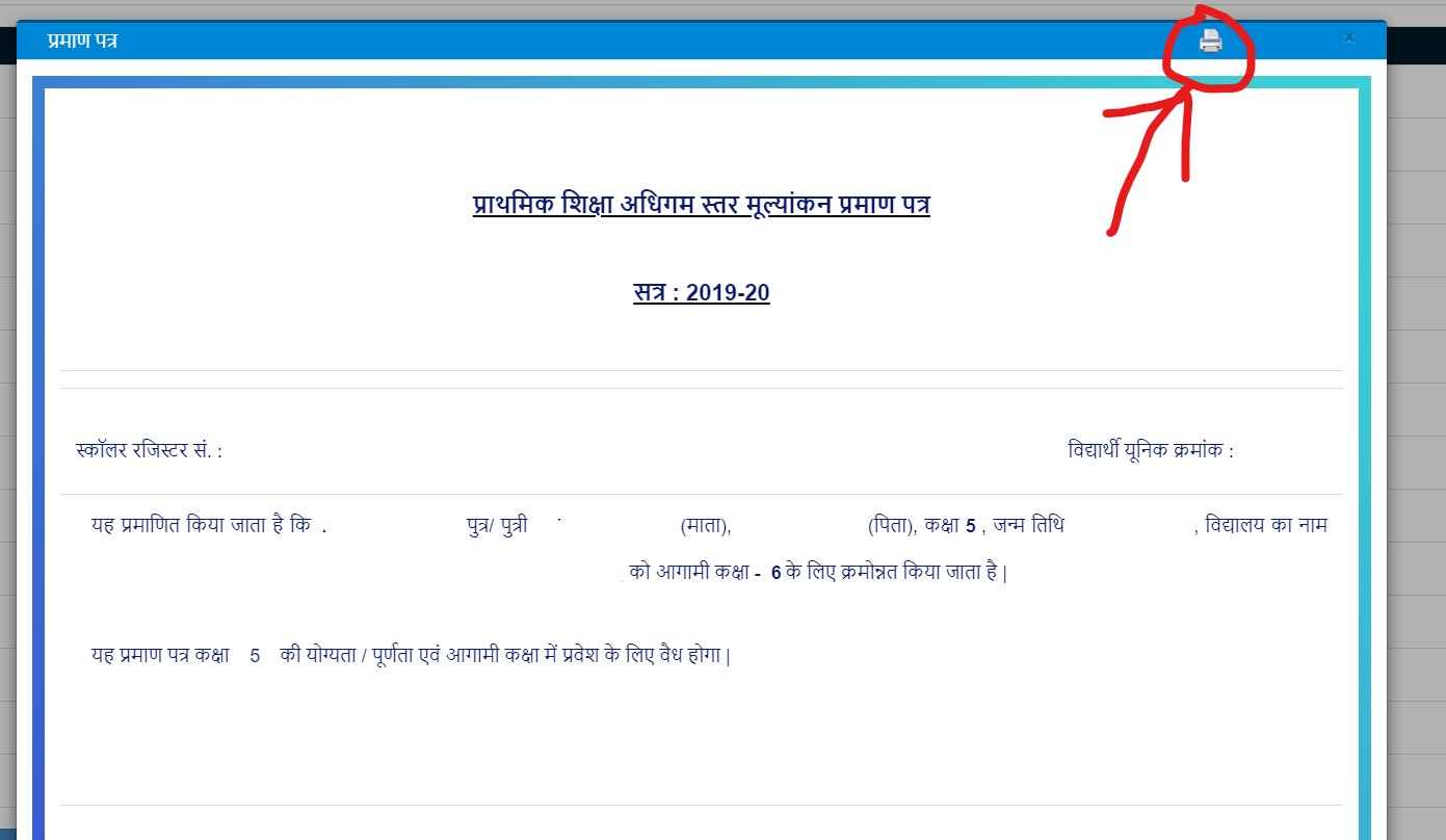 how to donload Shala Darpan 5th class Promotion Certificate step 7