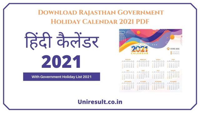Rajasthan Government Holiday calendar 2021 pdf