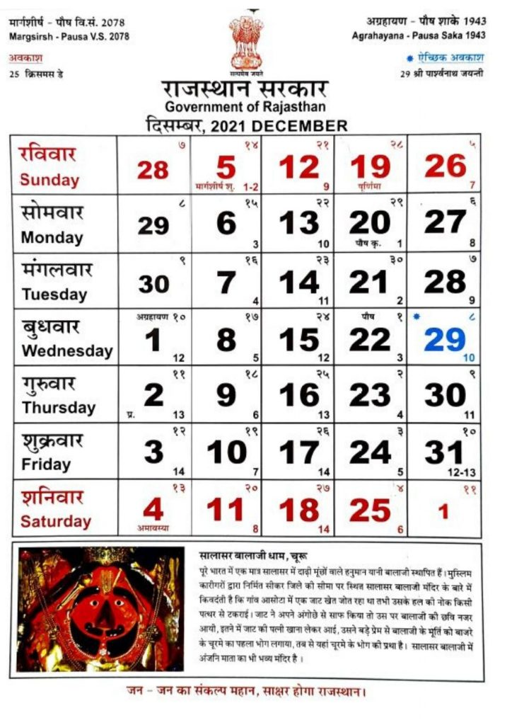 Rajasthan Government Holiday calendar December 2021