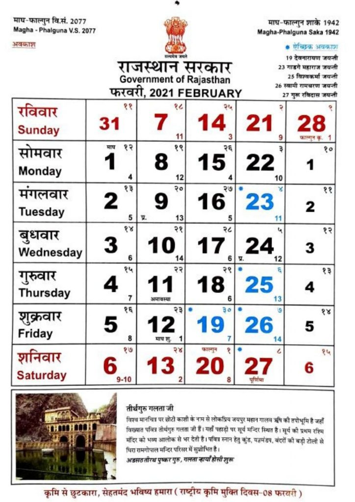 Rajasthan Government Holiday calendar February 2021