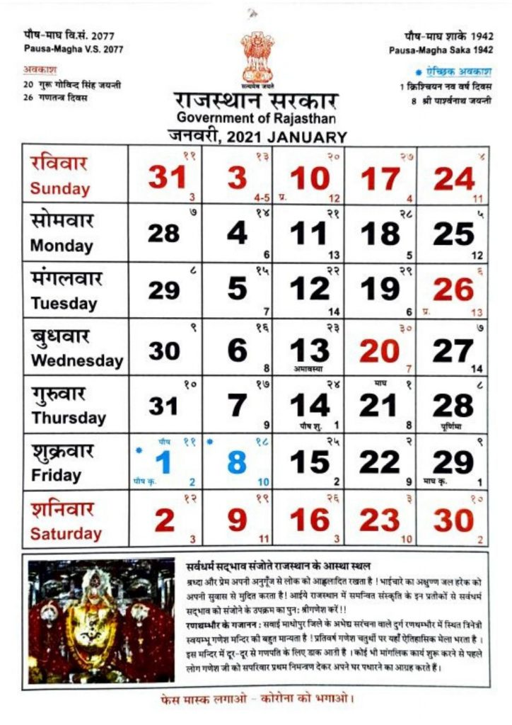 Rajasthan Government Holiday calendar January 2021