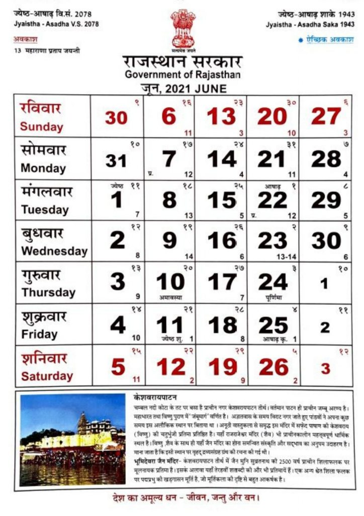 Rajasthan Government Holiday calendar June 2021
