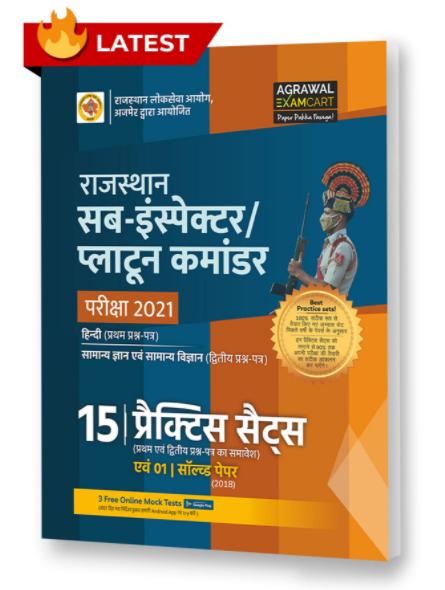 Best Books For RPSC SI & Platoon Commander