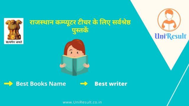 Best Books For Rajasthan Computer Teacher Bharti 2021