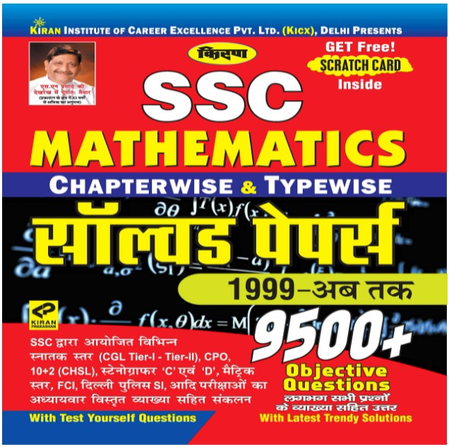 Best mathematics Book For SSC Constable GD Exam
