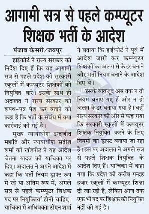 Rajasthan Computer Teacher Bharti 2021 Latest News