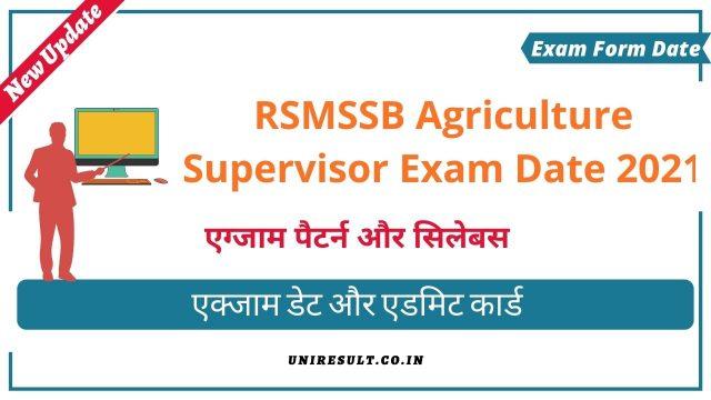 RSMSSB Agriculture Supervisor Exam Date 2021