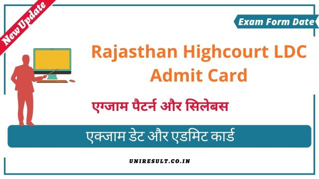 Rajastan Highcourt LDC Exam Date 2021