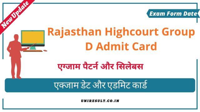 Rajasthan Highcourt Group D Admit Card
