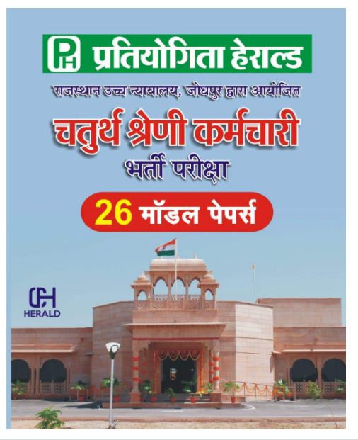Best BookS For Rajasthan Highcourt Group D Exam