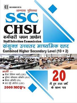 Best books For SSC CHSL Exam
