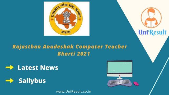 Rajasthan Anudeshak Computer Teacher Bharti 2021