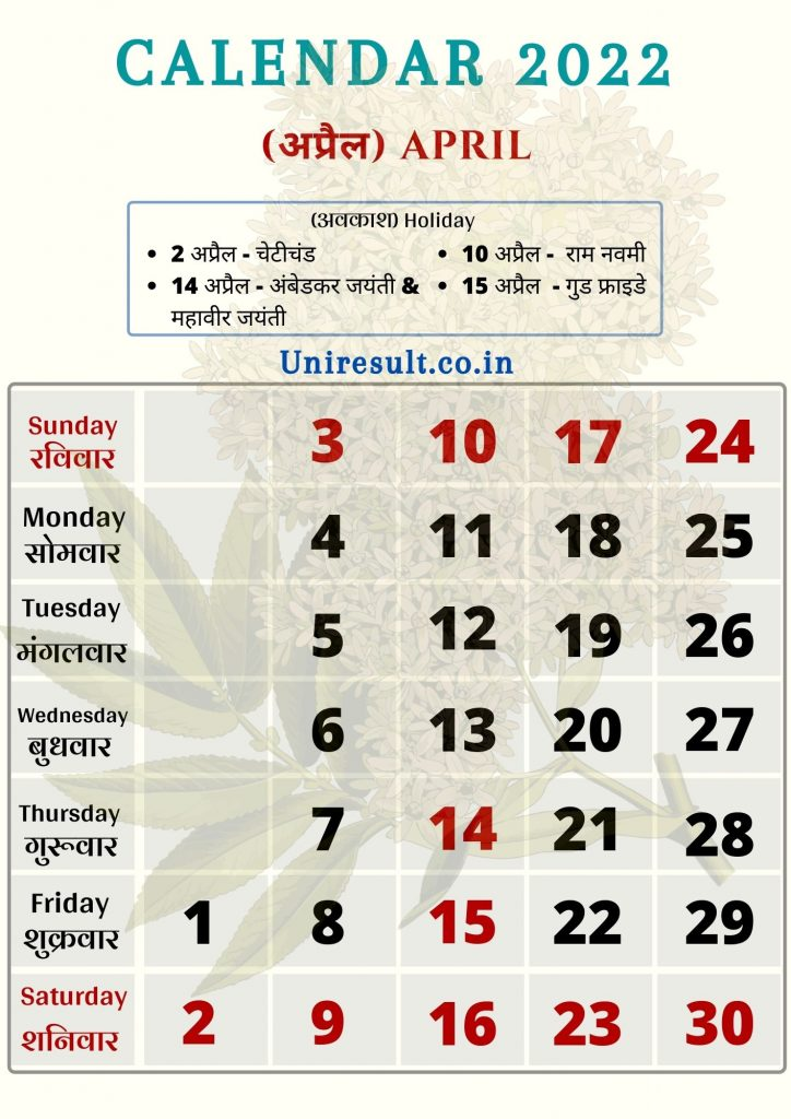 Rajasthan Government Holiday calendar April 2022