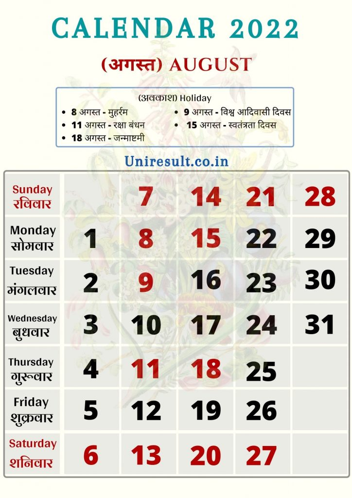 Rajasthan Government Holiday calendar August 2022